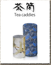 茶筒 Tea caddies